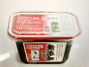 #1 カクキューの「無添加赤だし味噌」