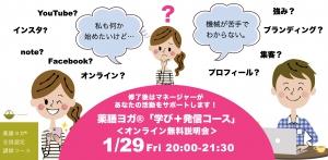 【オンライン説明会】学びと発信のコース